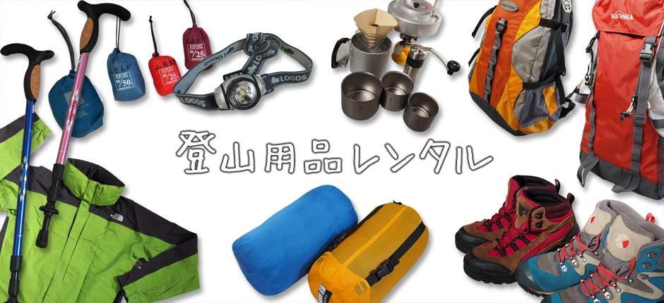 屋久島のレンタルと登山用品 『山岳太郎ショップ』