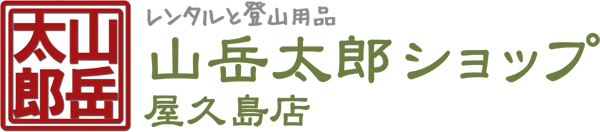 屋久島の登山用品レンタルと販売 山岳太郎ショップ