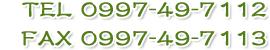 tel 0997-49-7112 fax 0997-49-7113